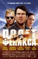 Полет Феникса / Flight of the Phoenix (2005)