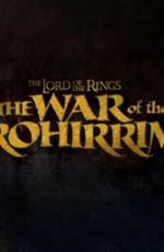 Властелин колец: Война Рохиррим / The Lord of the Rings: The War of the Rohirrim (2022)