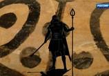 ТВ Мифы Древней Греции / Les Grands Mythes (2016) - cцена 7