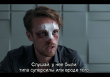 Сцена из фильма Фрики: Ты один из нас / Freaks: You're One of Us (2020)