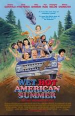 Жаркое американское лето / Wet Hot American Summer (2001)