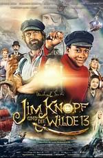 Джим Пуговка и чёртова дюжина / Jim Knopf und die Wilde 13 (2021)