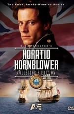 Горацио Хорнблауэр / Horatio Hornblower (1998)