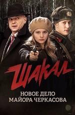 Шакал (2016)