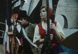 Фильм Был настоящим трубачом (1973) - cцена 9