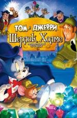 Том и Джерри: Шерлок Холмс / Tom & Jerry Meet Sherlock Holmes (2010)