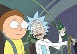 Мультфильм Рик и Морти / Rick and Morty (2013) - cцена 3