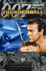 Джеймс Бонд 007: Шаровая молния