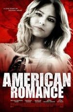 Американская романтика
