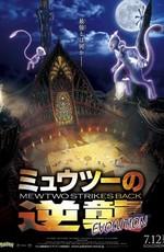Покемон: Мьюту наносит ответный удар – Эволюция (Фильм 22) / Pokemon Movie: Mewtwo no Gyakushuu Evolution (2019)