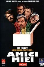 Мои друзья / Amici miei (1975)