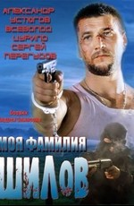 Моя фамилия Шилов (2013)