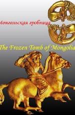 Монгольская гробница