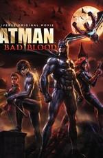 Бэтмен: Дурная кровь / Batman: Bad Blood (2016)