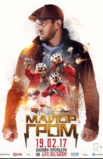 Майор Гром (2017)
