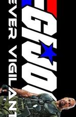 G.I. Joe: Бросок кобры 3 / G.I. Joe: Ever Vigilant (2021)
