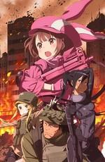 Мастера Меча Онлайн: Альтернативная «Призрачная пуля» / Sword Art Online Alternative: Gun Gale Online (2018)