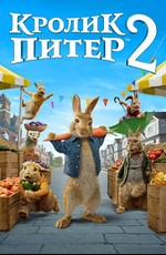 Кролик Питер 2 / Peter Rabbit 2: The Runaway (2021)