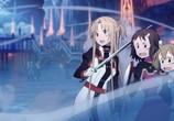 Сцена из фильма Мастера меча онлайн: Порядковый ранг / Gekijouban Sword Art Online: Ordinal Scale (2017) Мастера меча онлайн: Порядковый ранг сцена 2