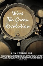 Вино. Зеленая революция