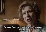 Фильм Женщина в золотом / Woman in Gold (2015) - cцена 3