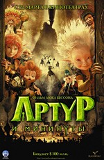 Артур и минипуты / Arthur et les Minimoys (2007)