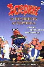 12 подвигов Астерикса / Les douze travaux d'Astérix (1976)