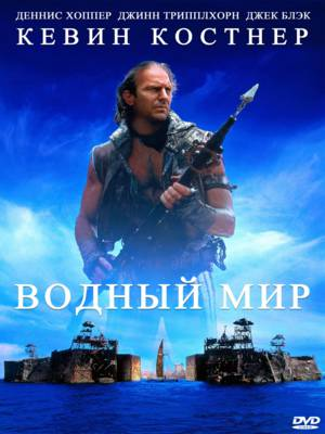 Скачать фильм водный мир / waterworld (1995) dvdrip бесплатно.
