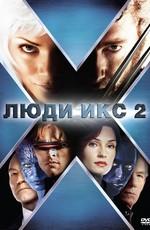 Люди Икс 2 / X2 - X-Men United (2003)