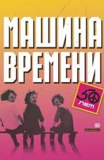 Машина времени - Концерт в Москве