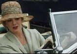 Фильм Вдовья гора / Widows' Peak (1994) - cцена 2
