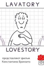 Уборная история - любовная история