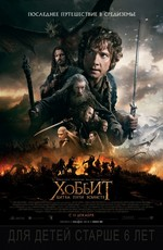 Хоббит: Битва пяти воинств / Hobbit: The Battle of the Five Armies (2014)