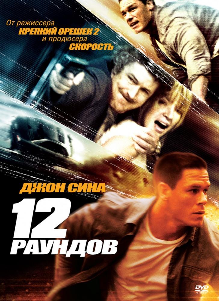 12 раундов: перезагрузка / 12 rounds: reloaded (2013) скачать.