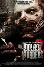 Кошмар дома на холмах 2 / Coffin Baby (2013)