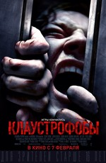 Клаустрофобы / Escape Room (2019)