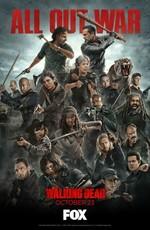 Ходячие мертвецы / The Walking Dead (2010)