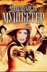 Мадемуазель мушкетер / La Femme Musketeer (2004)
