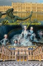 Грязные тайны Версаля