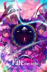 Судьба: Ночь схватки. Прикосновение Небес (Фильм 3) / Gekijouban Fate/Stay Night: Heaven's Feel - Spring Song (2020)