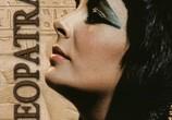 Фильм Клеопатра / Cleopatra (1963) - cцена 3