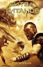 Битва Титанов / Clash of the Titans (2010)