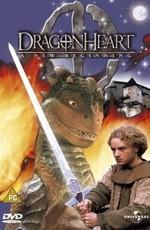 Сердце дракона 2: Начало
