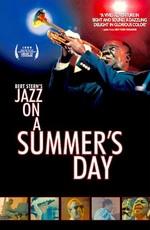 Джаз в летний день