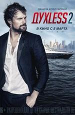 Духless 2 (2015)