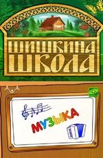 Шишкина школа. Музыка (2010)