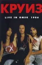 Круиз: Live In Omsk-1986
