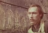 Сцена из фильма Могила льва (1971) Могила льва сцена 2