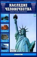 Наследие человечества. Выпуск 26: Квебек, Йосемити, Статуя Свободы