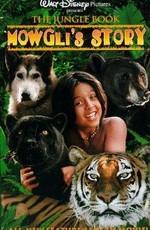 Книга джунглей: История Маугли